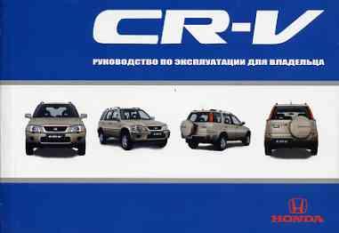 Honda Cr-V 2006 Инструкция