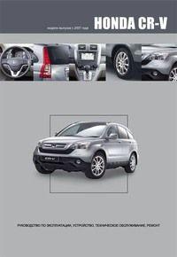 Honda Cr-v 2013 инструкция по ремонту - фото 6